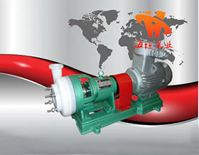 氟塑料合金离心泵FSB型