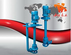 液下式排污泵YW型